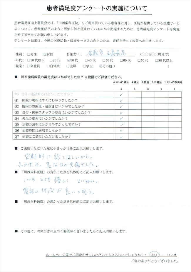 CCF20140603_0004_R